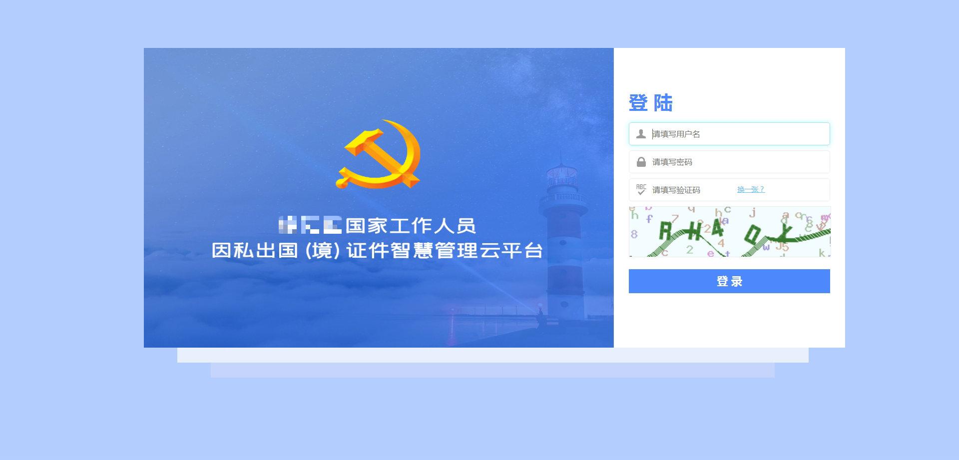 欢迎登录榆阳区委组织部智慧党建云.jpg